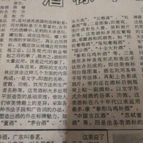 酒库管理知识初探,江苏洋河酒厂石阳,酒标中的文化意蕴。《华夏酒报》