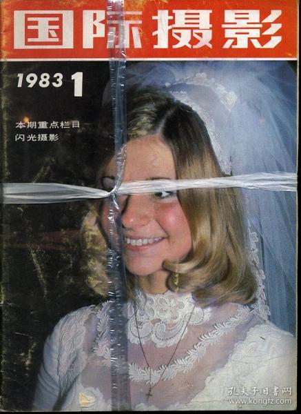 国际摄影 1983年全年