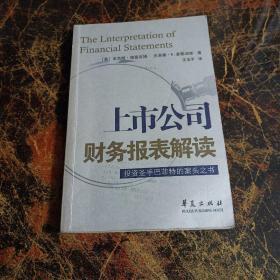 上市公司财务报表解读:投资圣手巴菲特的案头之书