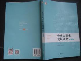 残疾人事业发展研究(第1辑)