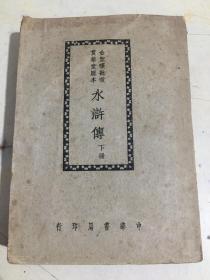金圣叹批改贯华堂原本  水浒传 下册 民国36年初版