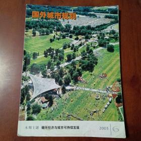 国外城市规划2005 6
