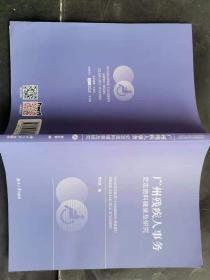 广州残疾人事务史志资料辑录及研究