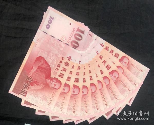 辛亥革命胜利100周年纪念钞