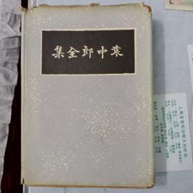 民国书   袁中郎全集(精装有护封 护封7品 其余8.5品)此书出版距今已85年…