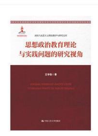 正版现货 思想政治教育理论与实践问题的研究视角 王学俭 著 社会科学总论、学术 经管、励志 中国人民大学出版社