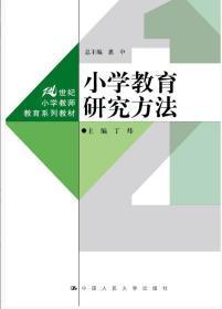 正版新书 小学教育研究方法(21世纪小学教师教育系列教材)丁炜著 介绍了统计数据处理的方法与研究成果撰写的要领 人大出版