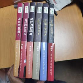 【六册全带书腰、几近全新】易经的智慧(1-6册全)