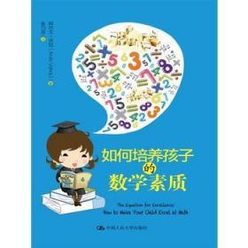 正版 9787300132372 如何培养孩子的数学素质 阿尔文沃拉 书是一大众化的通俗数学读物 其核心问题是关注孩子的数学教育问题