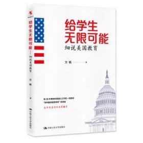 正版 9787300228174 给学生无限可能:细说美国教育 方帆 中国