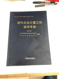 《现代企业计量工作指导手册》(修订本)