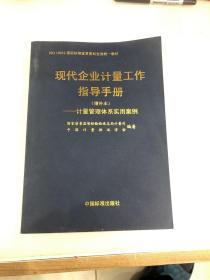 现代企业计量工作指导手册(增补本)