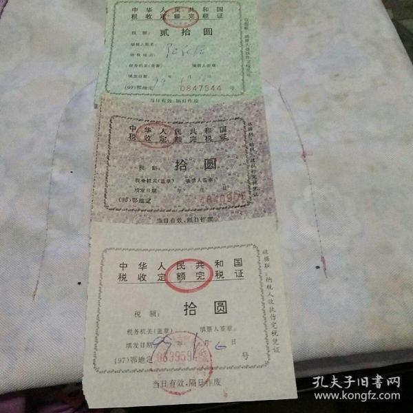 中华人民共和国税收定额完税证(3张)