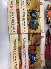 道依茨226B系列柴油机零件图册,四册合售