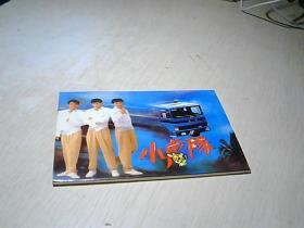 明信片·  小虎队  10张