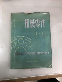 机械零件(第一卷)