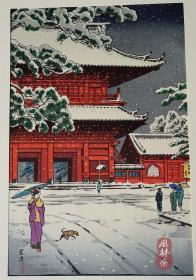 笠松紫浪《东京八景之内 增上寺雪景》 日本昭和新浮世绘运动名作 艺草堂复刻