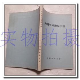 内科实习指导手册