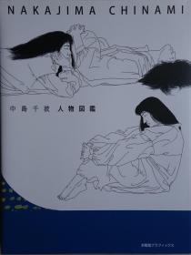中岛千波人物图鉴