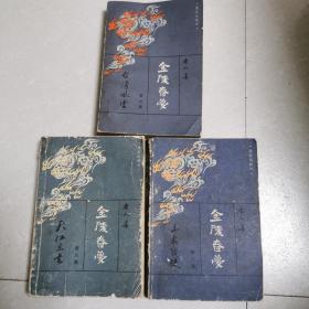 金陵春梦 6、7、8(三本合售)