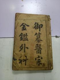 民国《御纂医宗金鉴  外科》十六卷全 合订1册(缺封面)