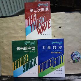 阿尔文·托夫勒未来学丛书:《力量转移》《第三次浪潮》《未来的冲击》共计3本