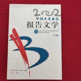正版 2002中国年度最佳报告文学(下卷) /乔治 奥威尔 漓江出版社