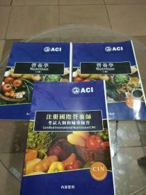 ACI 营养学(上下册)、注册国际营养师:考试大纲和辅导练习(3册合售)