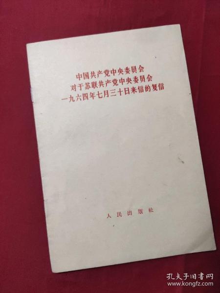 中国共产党中央委员会对苏联共产党中央委员会1964年7月30日来信的复信