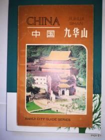 中国九华山