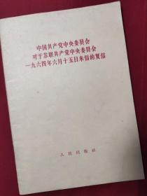 中国共产党中央委员会对苏联共产党中央委员会1964年6月15日来信的复信