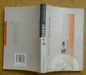 现代中医诊疗手册·心脑血管病手册  大32开本