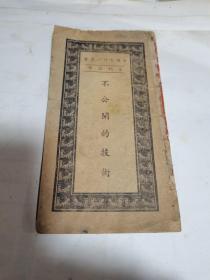 中国百科小丛书生利指导 不公开的技术
