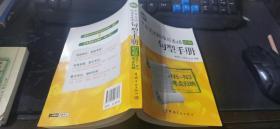 新版中日交流标准日本语(初级)句型手册    大32开本  包邮挂费