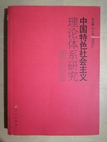 《中国特色社会主义理论体系研究》(16开平装)、九品