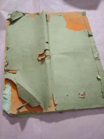 《广东舆地全图》(线装  上册 光绪23年[1897]石印原版8开)