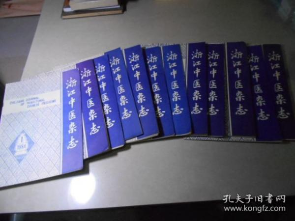 12本《浙江中医杂志》合售(1984年第1-12期)