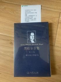 黑格尔全集 第6卷 耶拿体系草稿(I)(16开精装 全一册).