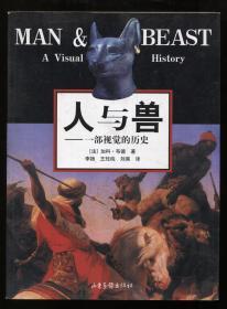 人与兽 一部视觉的历史