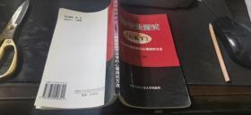 犯罪情景测试:GKT:一种适合中国国情的心理测试方法  大32开本  包快递费