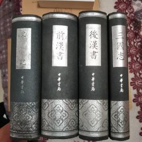 前四史 史记  前汉书  后汉书  三国志  中华书局影印四部丛刊