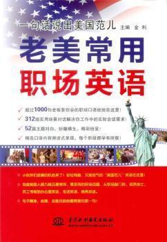 全新正版图书 老美常用职场英语-一句话说出美国范儿金利中国水利水电出版社9787517029267胖子书吧