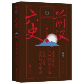 全新正版图书 六史:前汉蔡东藩北京联合出版有限责任公司9787559617521 讲史小说中国现代普通读者胖子书吧