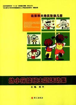 全新正版图书 幼小衔接班主题活动集邹平语文出版社9787802415140胖子书吧