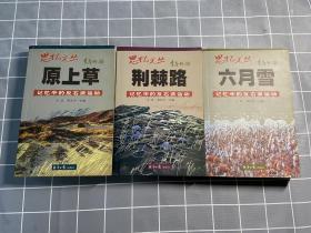 原上草 荆棘路 六月雪:记忆中的反右派运动