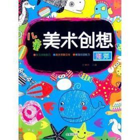 全新正版图书 海洋-儿童美术创想安城娜金盾出版社9787518600106胖子书吧