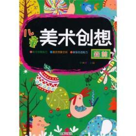 全新正版图书 森林-儿童美术创想安城娜金盾出版社9787518600113胖子书吧