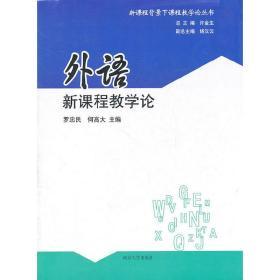 外语新课程教学论