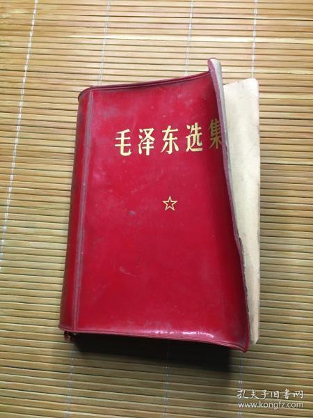 毛泽东选集(红塑封合订一卷本,文革时期军内发行本,1406页,64开简体横排版。1969年8月福州第3次印刷,有完整的林彪题词。品一般。)