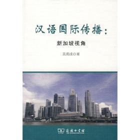 汉语国际传播:新加坡视角